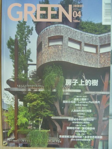 【書寶二手書T1/建築_YHZ】GREEN 綠雜誌_34期_房子上的樹等