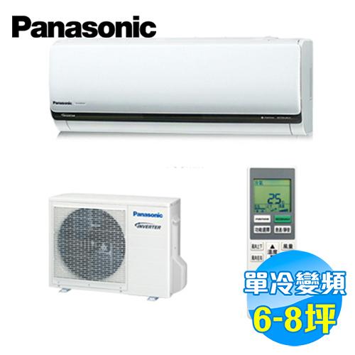 國際 Panasonic 變頻單冷 一對一分離式冷氣 旗艦型 CS-LX50A2 / CU-LX50CA2