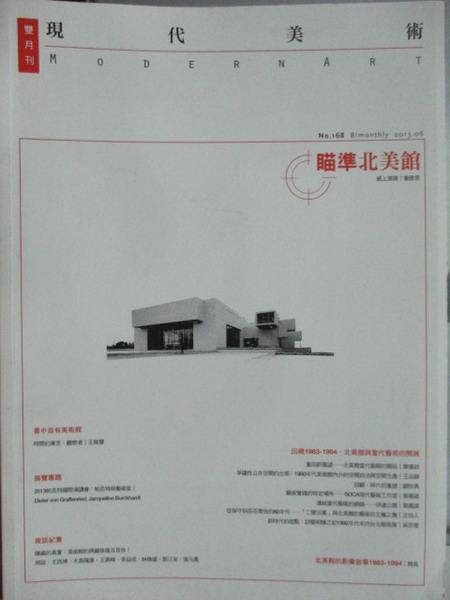 【書寶二手書T1/雜誌期刊_WGS】現代美術_雙月刊_168期_瞄準北美館等