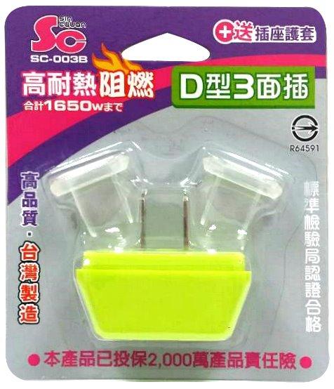 彩色D型三面插附2入防塵蓋 SC