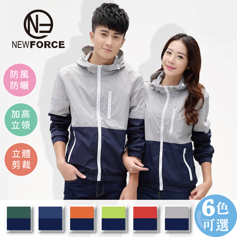 【NEW FORCE】日系雙色防風騎士連帽外套 - 男女款/6色可選【1030104】