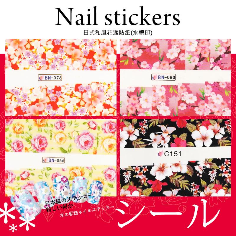 日式和風花漾貼紙(水轉印) B N C 系列 美甲甲面貼紙