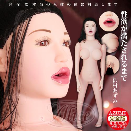 【亞娜絲情趣用品】充氣娃娃-真! 午夜情人 - 澤村的援助交際 - 超仿真矽膠臉部(可口交)+固定式仿真陰部 (終極版) 可乳交/口交/手腳矽膠製
