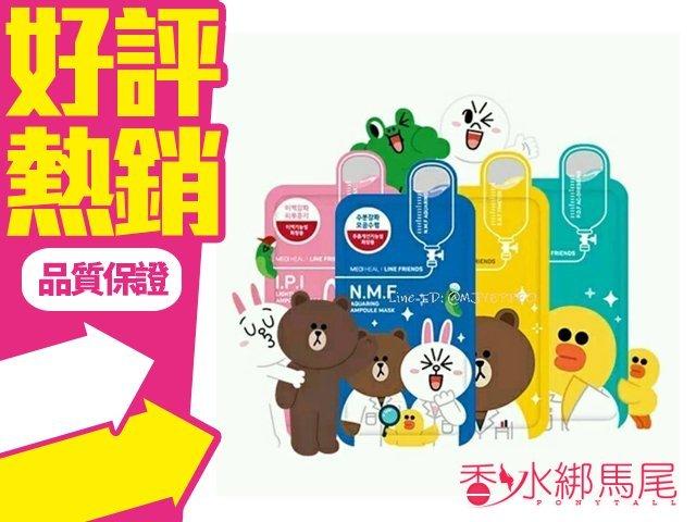 韓國 Mediheal LINE FRIENDS 聯名 面膜 熊大 兔兔 莎莉 超可愛 敷面膜都有好心情◐香水綁馬尾◐