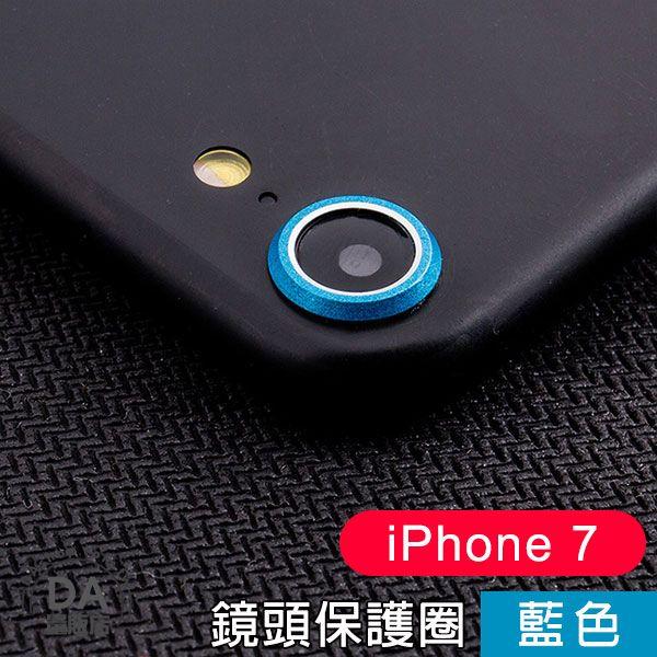 《DA量販店》鋁合金鏡頭 保護圈 iPhone7 4.7 吋金屬邊框 鏡頭 藍色(80-2901)