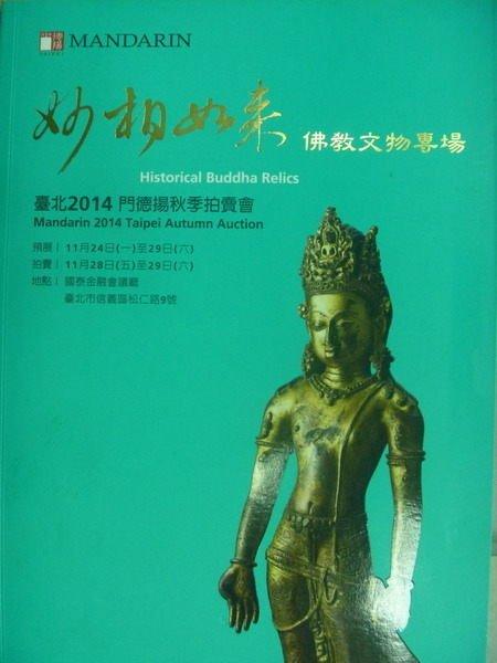 【書寶二手書T5/收藏_YDM】臺北2014門德揚秋季拍賣會_妙相如來佛教文物專場