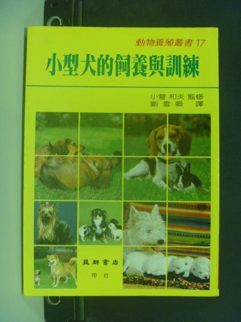 【書寶二手書T8/寵物_GBQ】小型犬的飼養與訓練_小菅 和夫/監修, 劉雪卿