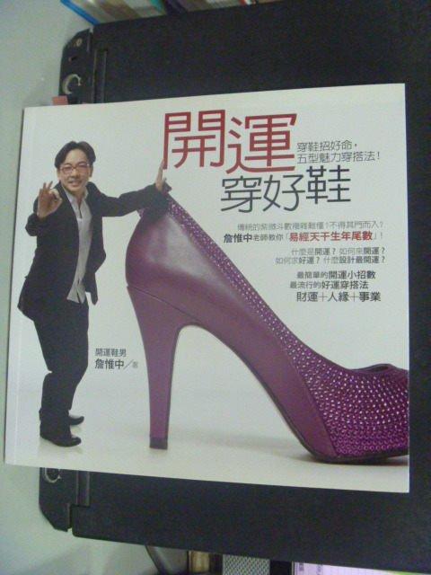 【書寶二手書T8/命理_OJX】開運穿好鞋-流行話題_詹惟中