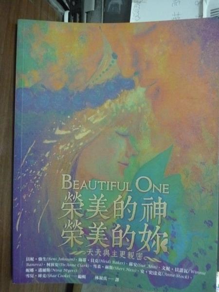 【書寶二手書T8/宗教_QFZ】榮美的神榮美的妳_貝妮.強生
