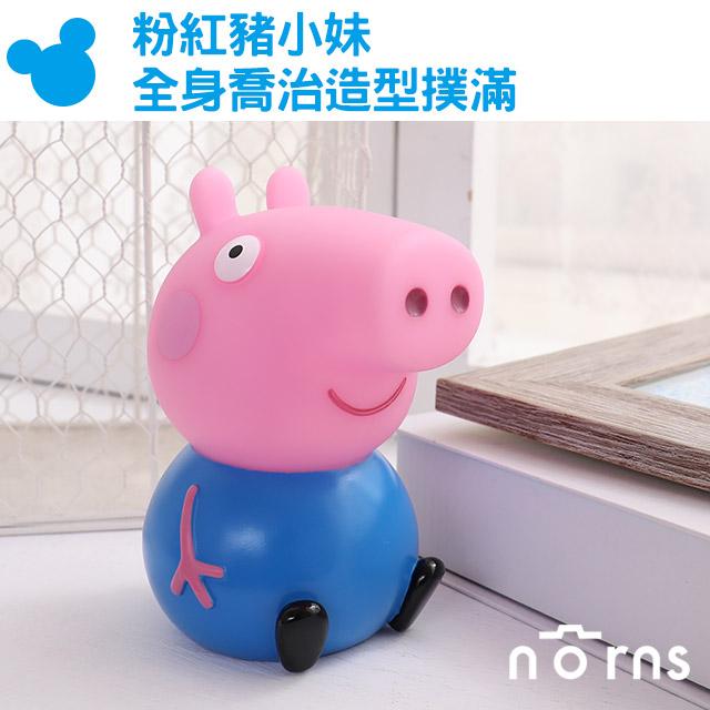 NORNS【粉紅豬小妹全身喬治造型撲滿】正版 peppa pig 爸爸媽媽 喬治弟弟 禮物 存錢筒 公仔 玩具