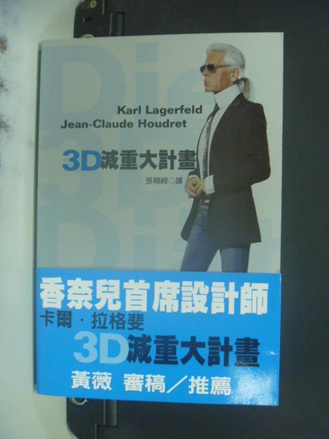 【書寶二手書T5/美容_KOA】3D減重計畫_卡爾‧拉格斐