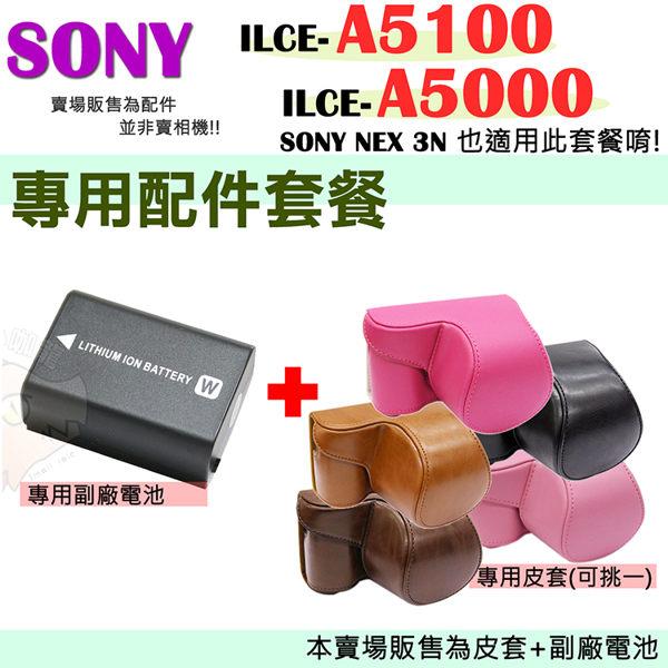【配件套餐】SONY A5000 A5100 NEX 3N 專用皮套 FW50 副廠電池 套餐 保護套 防護套 桃紅 棕色 鋰電池