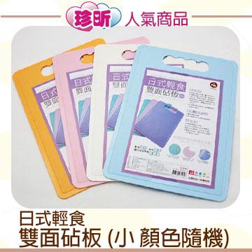 【珍昕】日式輕食雙面砧板(小 顏色隨機) / 切菜板