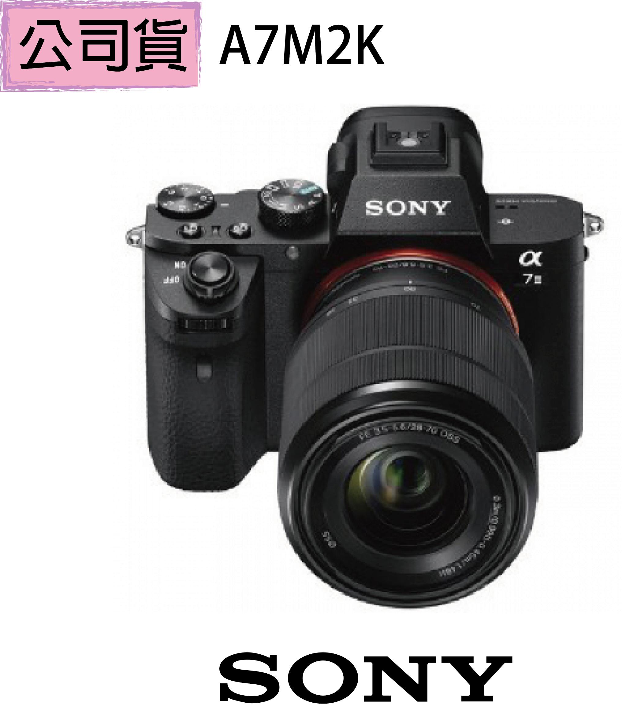 贈【SONY原廠高速64G記憶卡(SF-64UZ)市價2600】【SONY】ILCE-7M2K 變焦鏡組 A7M2K (公司貨)