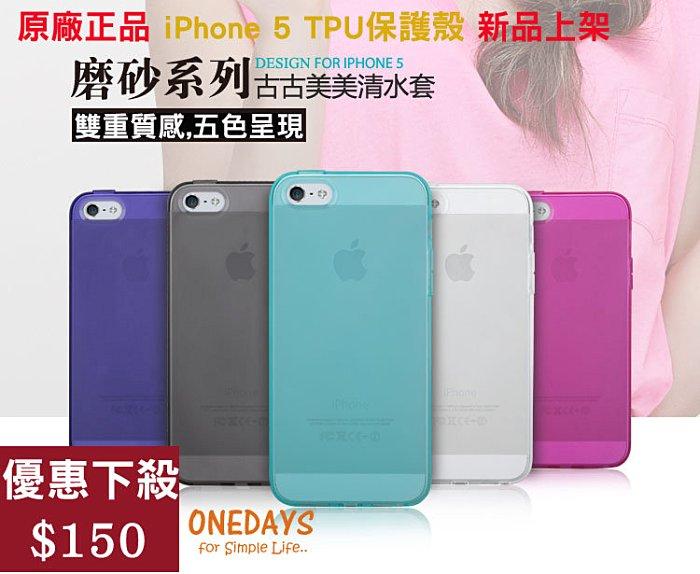 【ONE】正品GGMM iPhone 5 5S極薄TPU磨砂指紋耐磨防震保護殼 附保護貼共5色