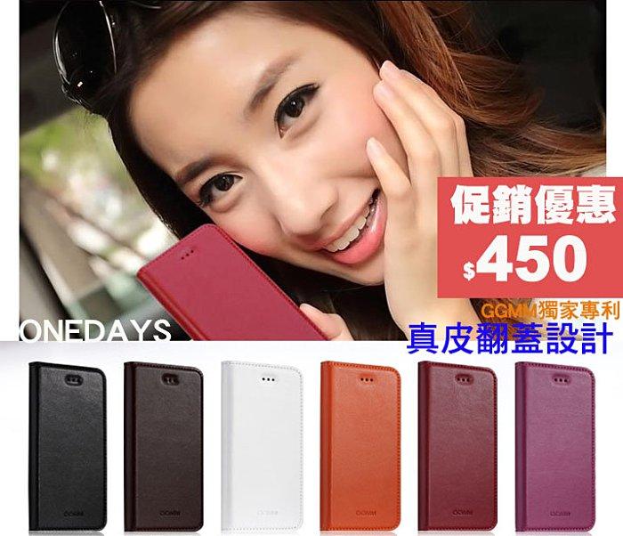 【ONE】正品GGMM iPhone 5 5S 原廠真皮皮套吸盤闔蓋接聽保護套配件 6色贈保護貼 非SGP