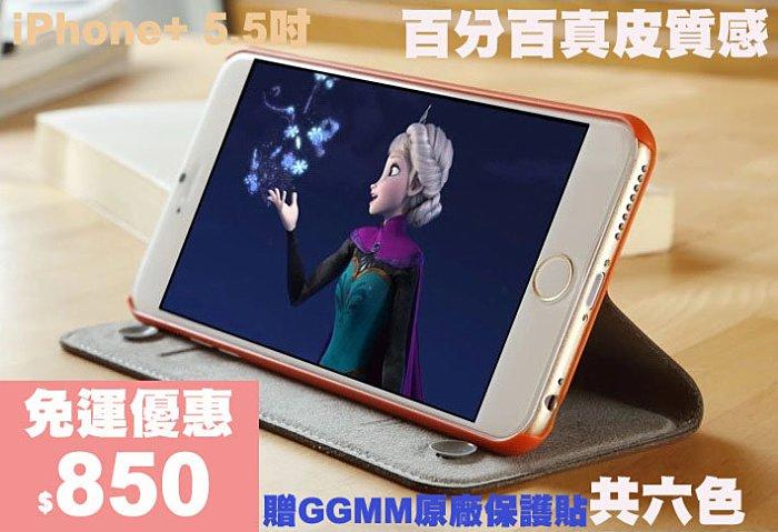 【ONE】正品GGMM iPhone 6 Plus 5.5吋原廠真皮皮套吸盤保護套配件 6色贈保護貼擦拭布 非SGP