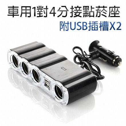 一對四 車充 .點煙器 / 點菸器 擴充座 車充 三孔+ USB 2孔 保險絲設計