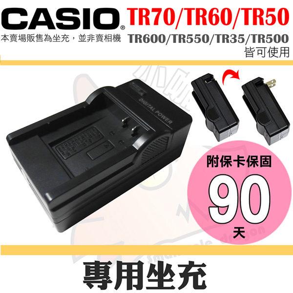 【小咖龍賣場】 CASIO NP-150 副廠充電器 座充 坐充 充電器 TR70 TR60 TR50 TR600 TR550 TR500 可用