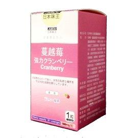 日本味王 強效蔓越莓錠 30錠/瓶◆德瑞健康家◆