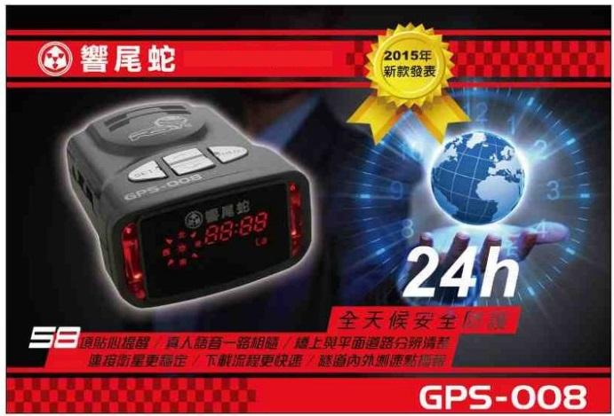 【送 GPS強波天線 +三孔擴充座+保固18個月】 響尾蛇GPS-008 響尾蛇008免安裝!衛星定位測速器