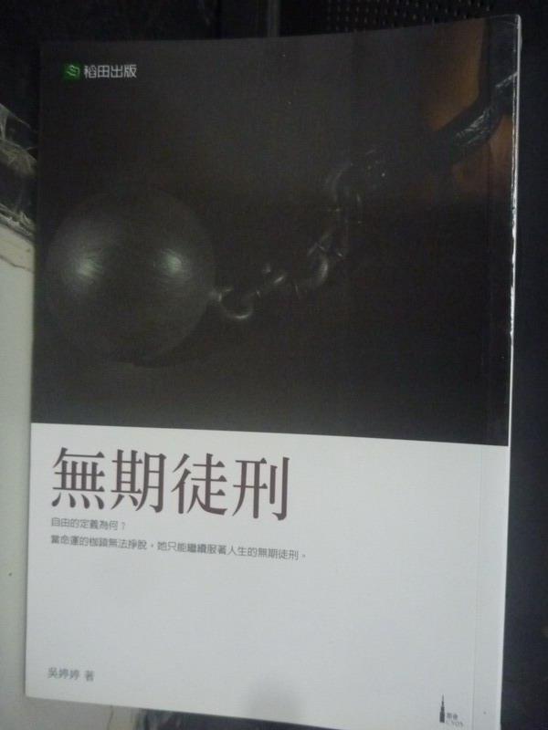 【書寶二手書T8/一般小說_JMB】無期徒刑_吳婷婷