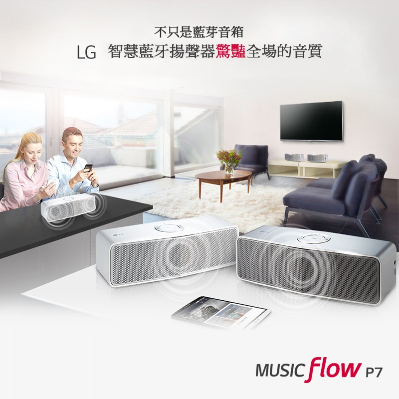 LG P7 speaker NP-7550 智慧藍芽喇叭/鴻海 InFocus M812/M808/M370/M535/M530/M550/M535/OPPO R7/Plus/R7S/Mirror 5s/N3/R5/F1/Acer Liquid X1/Jade S/Z330/Z520/Z630/Z630S/LG Nexus 5X/G4C/V10/G3/G4/Spirit/G Flex 2/Zero