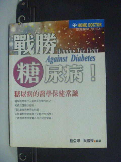 【書寶二手書T8/醫療_JEQ】戰勝糖尿病!_程亞娜, 吳國樑編著