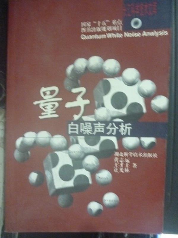 【書寶二手書T1/科學_ZJE】量子白噪聲分析_黃志遠_簡體書