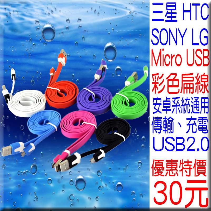 ☆雲端通訊☆副廠配件 1米 100公分 雙色麵條線 扁線 micro USB 彩色傳輸線 充電線 HTC 三星 LG SONY 通用