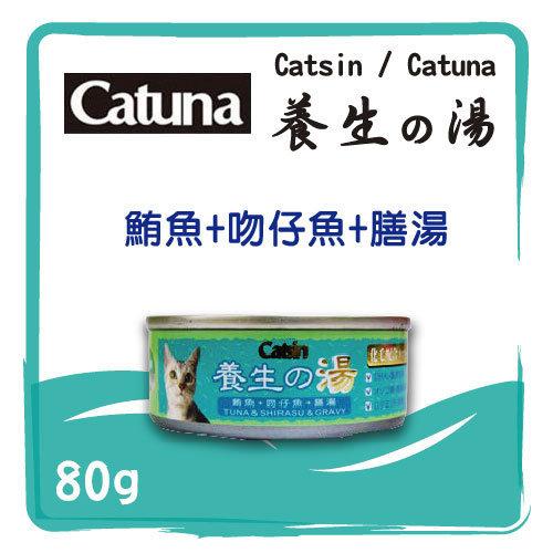 【力奇】Catsin / Catuna 機能養生?湯罐 貓罐-鮪魚+吻仔魚+膳湯-80g-25元/罐 >可超取(C202C02)