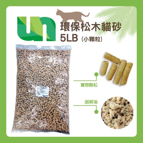 【年終出清】UN 環保松木貓砂(小顆粒)5LB-特價50元-超取限2包 (G002E35-1)