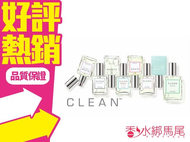 CLEAN 香水空瓶分裝 5ML RAIN/浴後清新/極致純淨/清新同名/森林沐浴/溫暖棉花/清新洗衣間◐香水綁馬尾◐