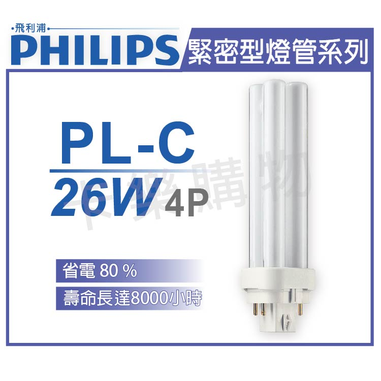 PHILIPS飛利浦 PL-C 26W 865 4P 緊密型燈管 _ PH170082