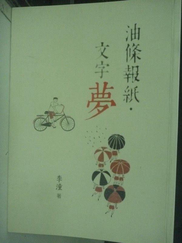 【書寶二手書T5/短篇_IOD】油條報紙.文字夢_李潼