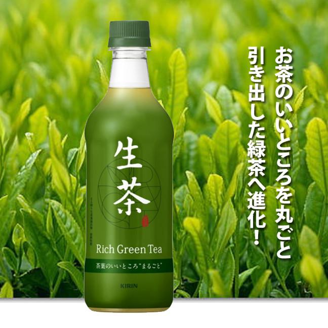 Kirin麒麟〈生茶〉綠茶-新版  525ml