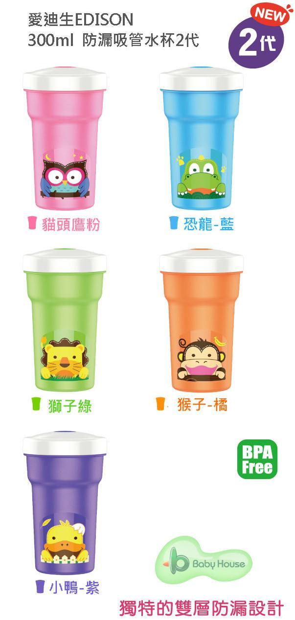 【淘氣寶寶】【韓國 EDISON 愛迪生】防漏吸管水杯2代 300ml 【保證原廠公司貨】