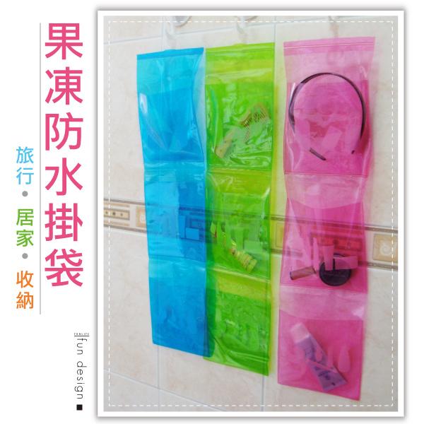 【aife life】果凍浴室防水掛袋/PVC洗浴用品掛袋/三層浴室防水收納袋/旅行沐浴包/盥洗用品收納