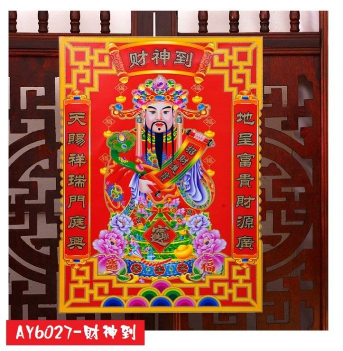 【壁貼王國】 喜慶系列無痕壁貼 《財神到 - AY6027》