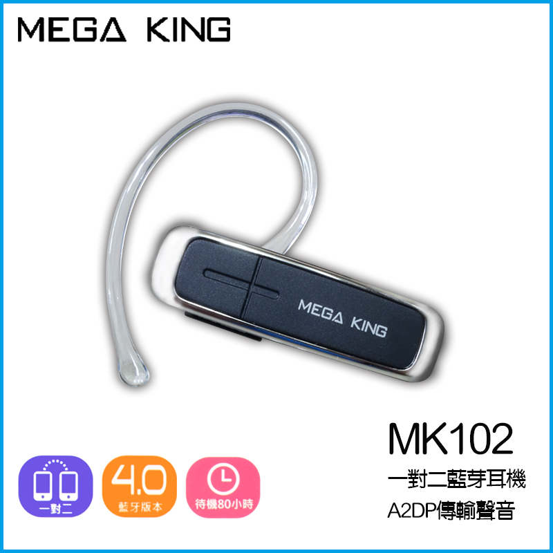 MEGA KING MK102 支援一對二功能藍牙耳機/HTC Desire 728/820s/816/826/820/626/EYE/One A9/M8/M9/E9/M9+/E9+/M9s/Butterfly 2/3/LG Nexus 5X/G4C/V10/G3/G4/OPPO R7/Plus/R7S/5s/N3/R5/Samsung J2/J7/A8/S6/A7/J5/NOTE 5/4/3/華為 Nexus 6P/G7 plus/P8/lite/Y6