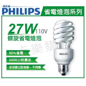 PHILIPS飛利浦 27W 110V 827 黃光 螺旋省電燈泡 _ PH160019