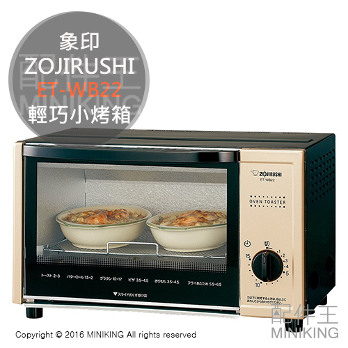 【配件王】日本代購 ZOJIRUSHI 象印 ET-WB22 香檳金 小烤箱 輕巧小烤箱 另 ET-VH22