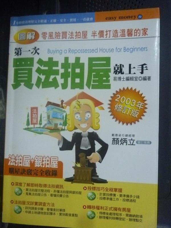 【書寶二手書T1/投資_LHT】第一次買法拍房就上手(2003年修訂版)_易博士編輯