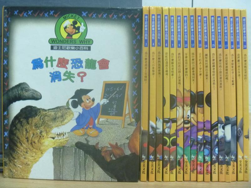 【書寶二手書T4/兒童文學_MMN】迪士尼歡樂小百科-為什麼恐龍會消失_為什麼火山會爆發等_共17本合售