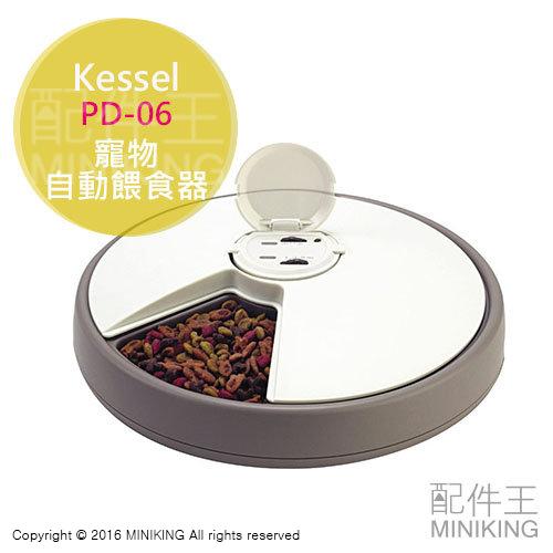 【配件王】日本代購 Kessel PD-06 寵物自動餵食器 好清理 中小型犬貓專用 自動化 計時器 寵物食物