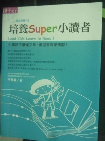 【書寶二手書T5/親子_JAX】教出閱讀力2:培養Super小讀者_柯華葳