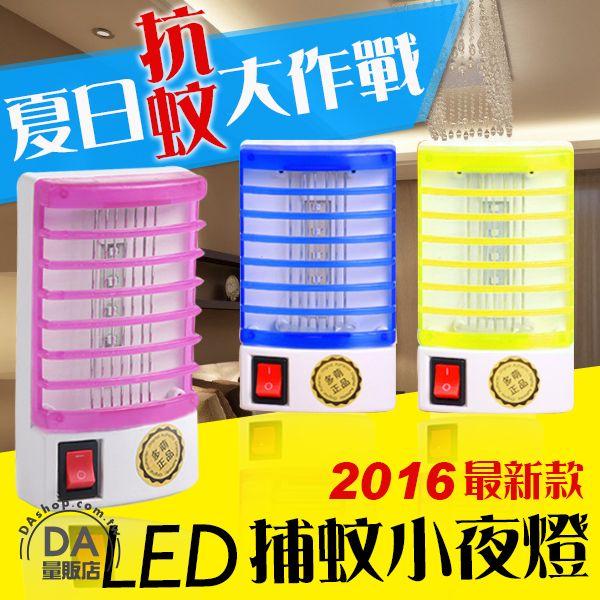 《DA量販店》防蚊大作戰 可拆洗 LED 環保 電蚊 驅蚊 小夜燈 捕蚊燈 附開關 顏色隨機(V50-1273)