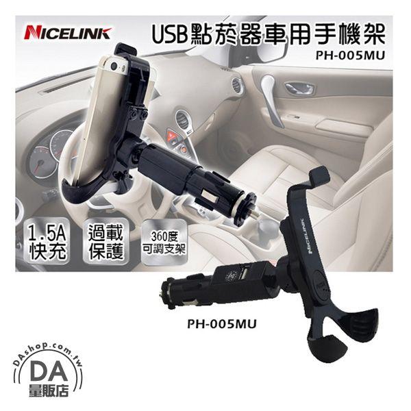 《DA量販店》NICELINK 點菸器 USB 車充 手機架 PH-005MU(W89-0044)