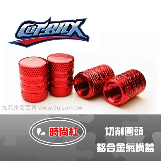 【九元生活百貨】Cotrax 4入鋁合金氣嘴蓋/切削圓頭(紅)