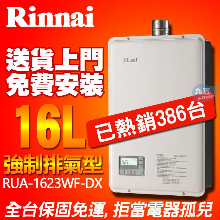 林內【政府補助2000元】FE強制排氣式 RUA-1623WF-DX 強制排氣型16L熱水器 全新公司貨原廠保固